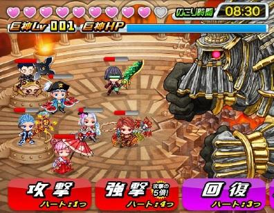 イベント中のゲームイメージ。