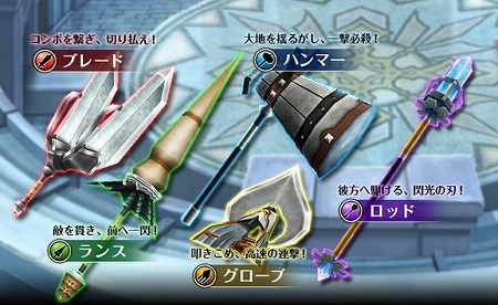 様々な武器が登場!