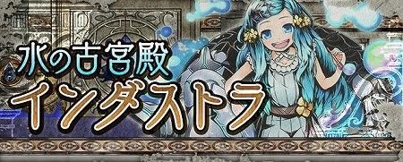 新イベントシリーズ「古宮殿インダストラ」が登場!