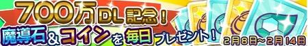 ぷよクエ、700万DL記念キャンペーン実施!