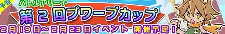 ぷよクエ、第2回プワープカップ開催!