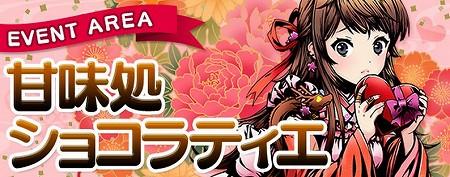 本日よりバレンタイン限定イベント開始!