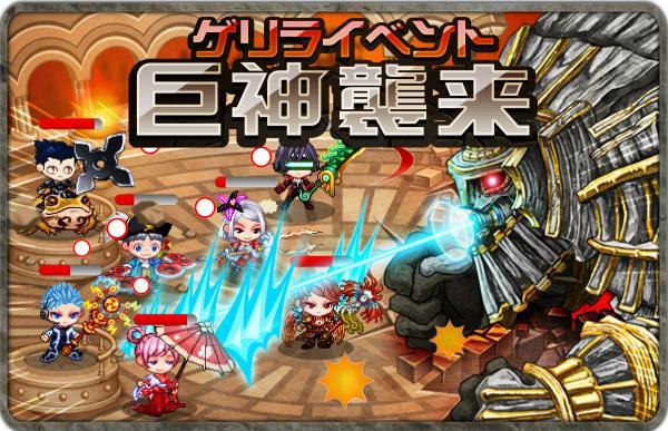 ドラゴンリーグA、2月24日よりゲリライベント『巨神襲来』開催