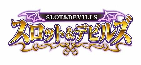 スロットバトルRPG『スロット&デビルズ』本日よりiOSにてリリース!