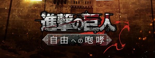 【進撃の巨人-自由への咆哮-攻略プレイ日記】