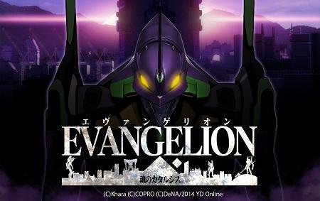 『エヴァンゲリオン -魂のカタルシス-』Android版配信開始!