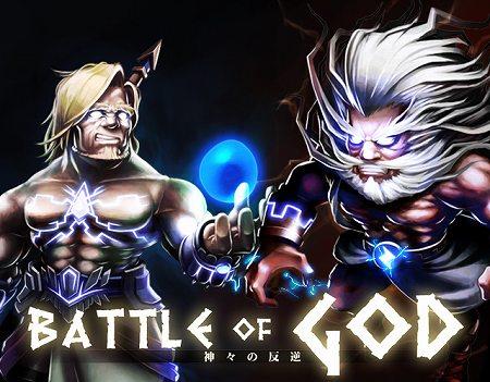アクションRPG『Battle of God』Android版配信開始!