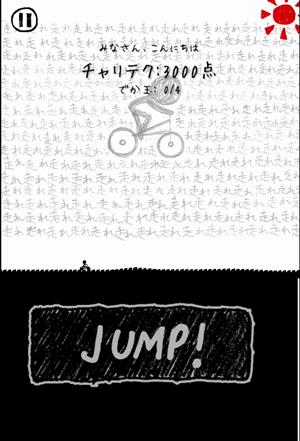『チャリ走』の完全最新作リリース!ガラケー時代の記憶が甦る!