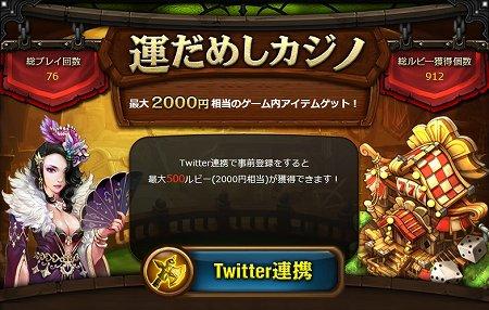 最大2000円相当のゲーム内通貨が手に入るミニゲーム型事前登録!
