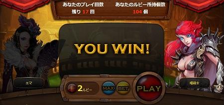 勝つか負けるかは運次第・・・!?