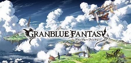 『グランブルーファンタジー』本日より配信開始!