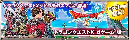 『ドラゴンクエストX』dゲーム™版、スマホに登場!
