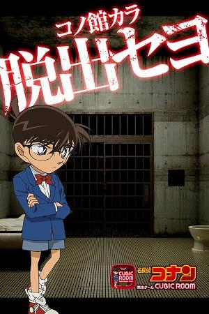 『名探偵コナン×脱出ゲーム CUBIC ROOM』Android版リリース!
