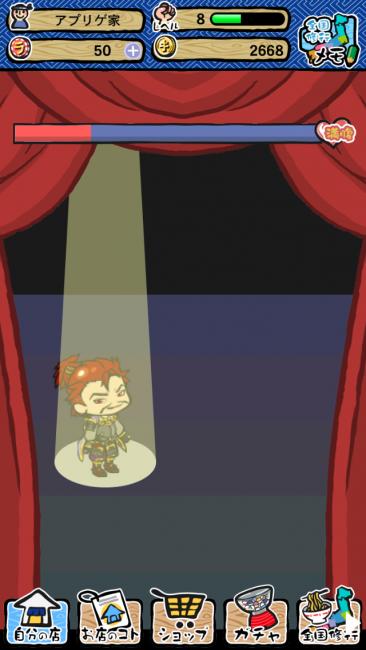 SPゲストは他のゲームからのゲスト参加。これは信長さんだね。|ラーメン魂スマホ版攻略レベル1~5 ネギ しょうゆ