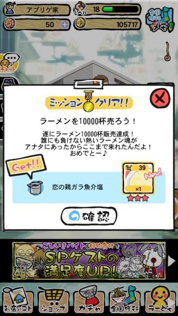 そろそろラーメン10000杯を売った頃では。しかしそれはラーメンという無限の迷宮の入り口に過ぎなかったのだ…! ラーメン魂スマホ版攻略合成鍋の使い方のコツ