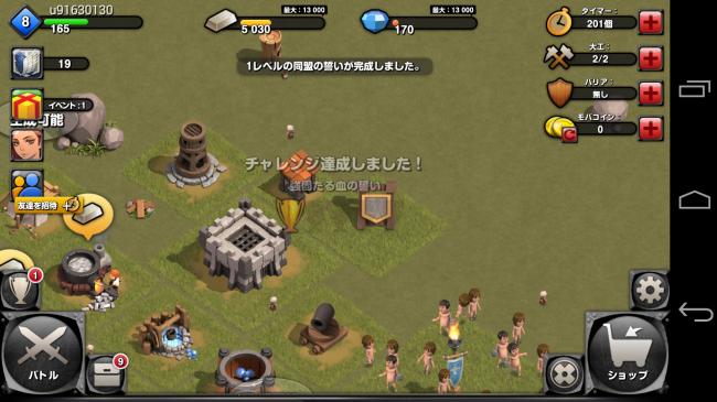 Screenshot_2014-03-01-20-27-51