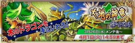 イベントクエスト『大地の神竜』 開催!