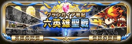 炎の英雄ヴァルガスの戦いの記憶が再現!