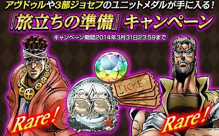 アヴドゥルや3部ジョセフのユニットメダルがGETできる!
