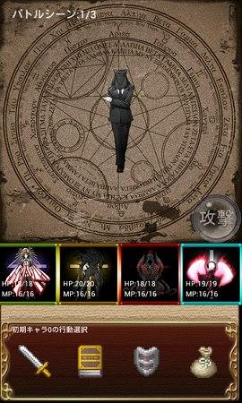 作業系ダンジョンRPG