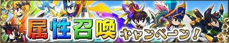 8日より属性召喚キャンペーン実施!