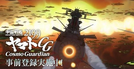 宇宙防衛探索RPG『宇宙戦艦ヤマト2199 Cosmo Guardian』事前登録開始!