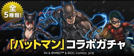 『バットマン』のキャラクターたちをゲット!