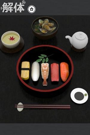 お寿司を解体するシュールな謎解きゲーム