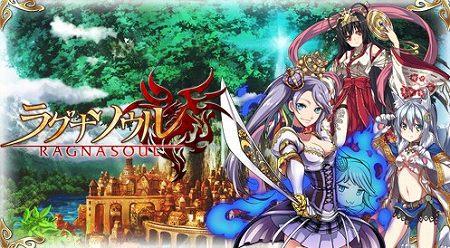 リアルタイムバトルゲーム 『Ragna Soul(ラグナソウル)』、本日より配信開始!