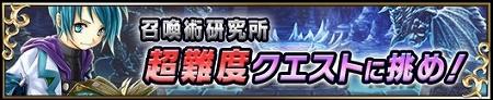 強者のみがチャレンジできる難度クエスト登場!