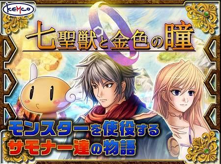 ファンタジーRPG『七聖獣と金色の瞳』配信開始!