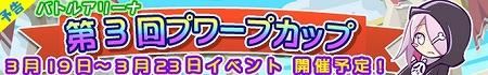 3月19日(水)からバトルイベント「プワープカップ」開催!