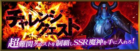 復讐の魔神ザレン(SSR)登場!