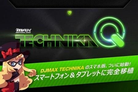 リズムアクションゲーム『DJMAX TECHNIKA』最新作リリース!