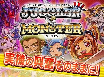 スロットと育成RPGの融合『ジャグラー×モンスター』 グランドオープン!