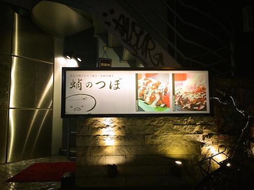 蛸のつぼ 南船場店