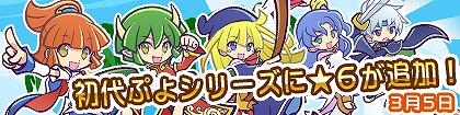 「初代ぷよシリーズ」★6カード追加!