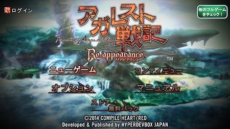 人気タク ティカルシミュレ-ションRPG「アガレスト戦記」がAndroidに登場!