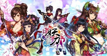 和風RPG『妖刀 あらしとふぶき -Sword of Twins-』事前登録開始!