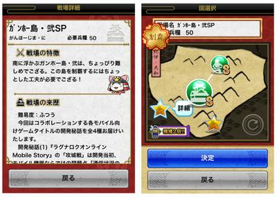 「ガンホー島・弐」戦場詳細、マップ