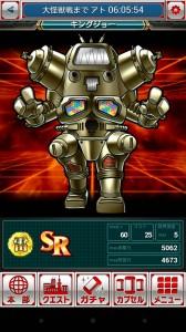 巨大ロボット、キングジョー