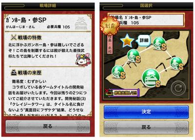 「ガンホー島・参」戦場詳細、マップ
