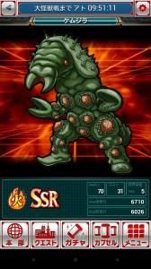 SSRケムジラ
