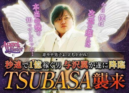 ファンタジーRPG『エンジェルマスター』にTSUBASA降臨!