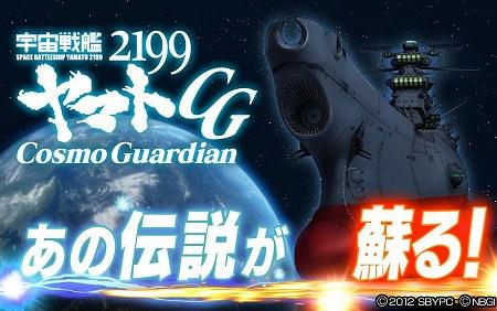 『宇宙戦艦ヤマト2199 Cosmo Guardian』Android版配信開始!