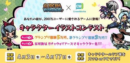 200万DL突破の『ガチャウォリアーズ™』のキャライラストコンテスト開催!