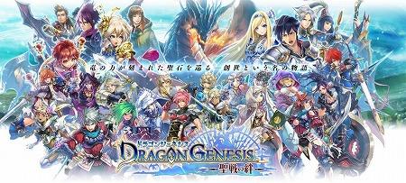 リアルタイムバトルRPG『ドラゴンジェネシス-聖戦の絆-』