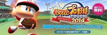 『パワフルプロ野球TOUCH2014』本日配信開始!