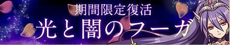 イベントダンジョン「光と闇のフーガ」復活
