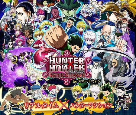 『HUNTER×HUNTER バトルオールスターズ』事前登録開始!